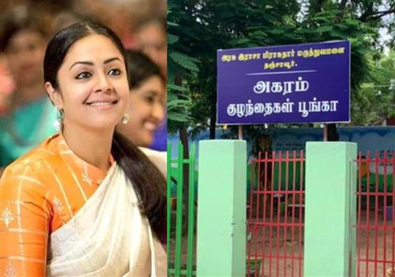 Jyotika donates Rs. 25 lakhs to Thanjavur Governme...