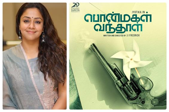 Jyotika's next titled Pon Magal Vandhaal