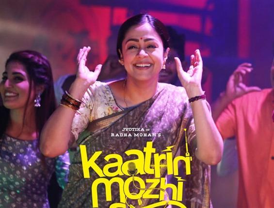 Kaatrin Mozhi: Jyothika's version of Jimikki Kamma...
