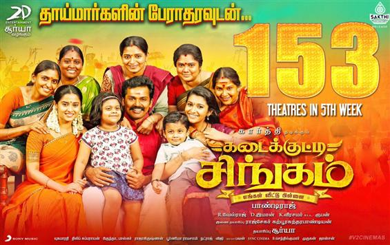 Kadaikutty Singam becomes available on Amazon Prim...