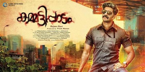 Kammatti paadam Review - Interesting Attempt