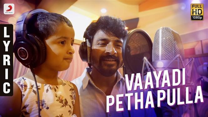 Vaayadi Petha Pulla Song Lyrics From Kanaa | பாடல் வரிகள் - Deeplyrics