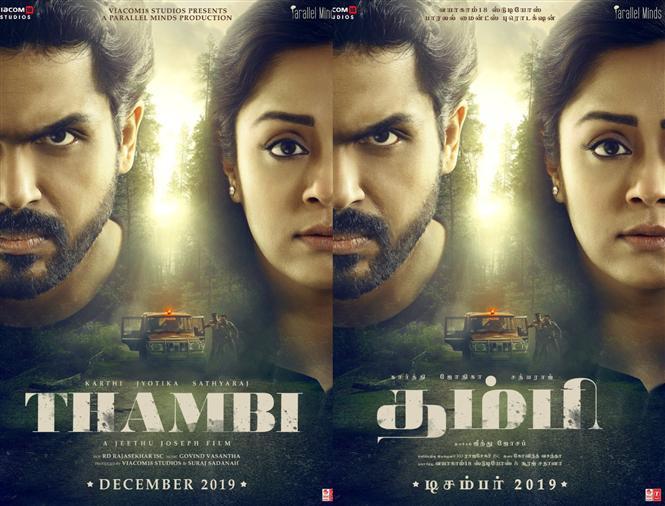 Karthi 20 Titled Thambi!