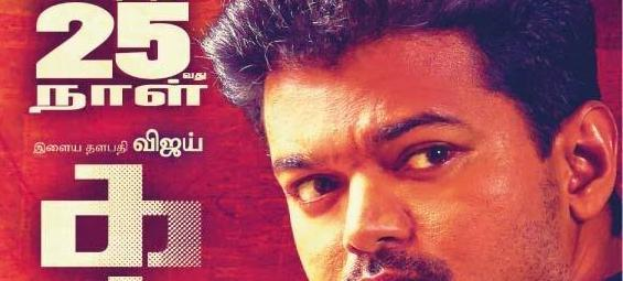 Kaththi completes 25 days