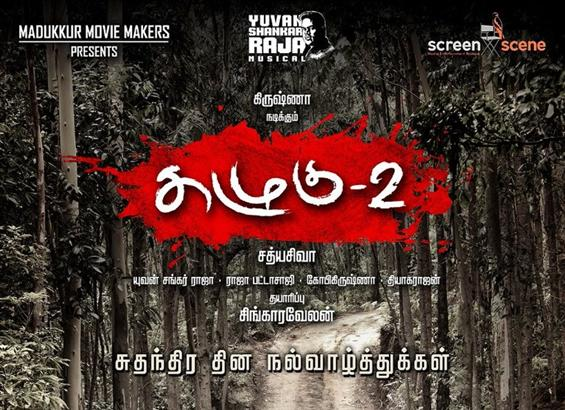 Kazhugu 2 First Look feat. Krishna, Bindu Madhavi
