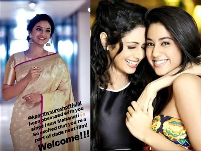 Keerthy Suresh gets a warm welcome from late Sridevi's daughter!
