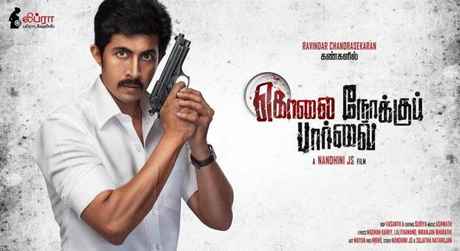 Kolai Nokku Paarvai First Look Tamil Movie Music Reviews