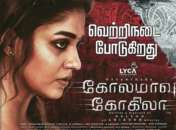 Kolamaavu Kokila declared blockbuster; Nayanthara starrer tops Box office for second weekend in a row
