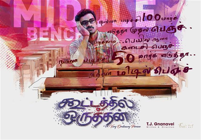 Kootathil Oruvan Review - A confused message movie