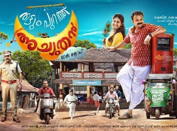 Kunchako Boban's Thattumpurath Achuthan Release Da...