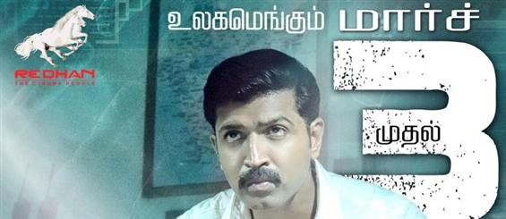 Kuttram 23 delays its release date