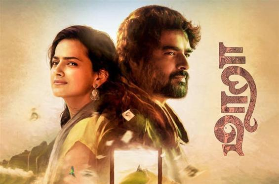 Maara Review - It is both similar and different to...