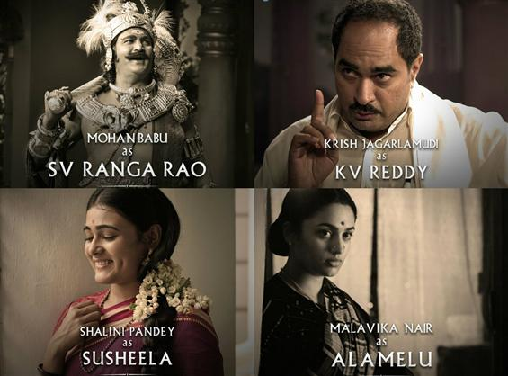 Mahanati: Character intro videos feat. Shalini Pandey, Malavika Nair & others unveiled