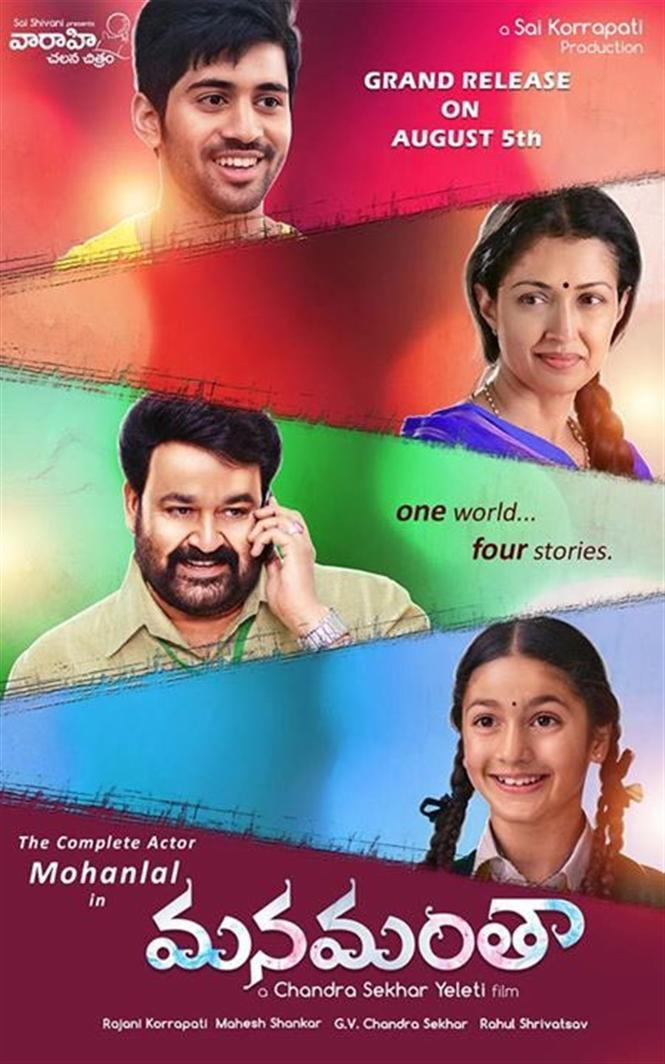 Manamantha Release Date