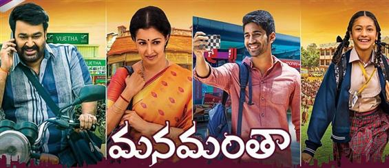 Manamantha Review - A Compelling Tale Which Works Well as a Jigsaw Puzzle