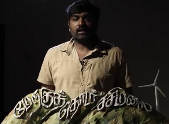 Merku Thodarchi Malai: Vijay Sethupathi's next production is getting ready for release