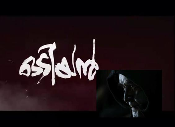 Mohanlal unveils Odiyan Teaser