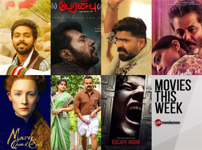 Movies This Week: Cornucopia of Winners!