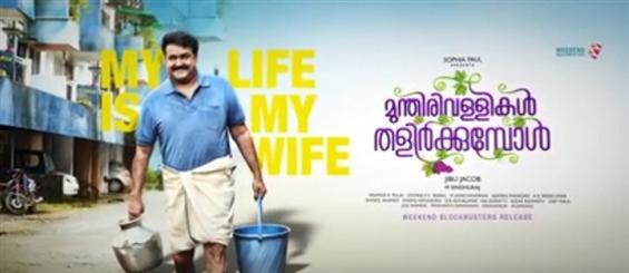 Munthirivallikal Thalirkkumbol - First Look Motion Poster
