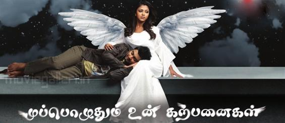 Muppozhudhum Un Karpanaigal Music Review