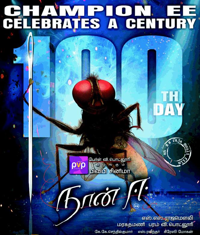 Naan Ee Completes 100 Days