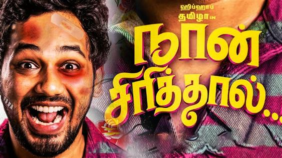 Naan Sirithal TN Day-1 Box Office Report