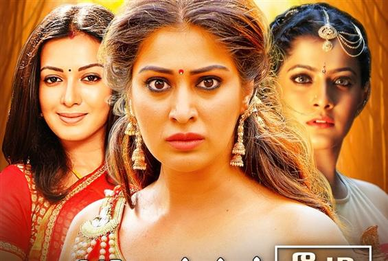 Neeya 2 Release Date gets Postponed!