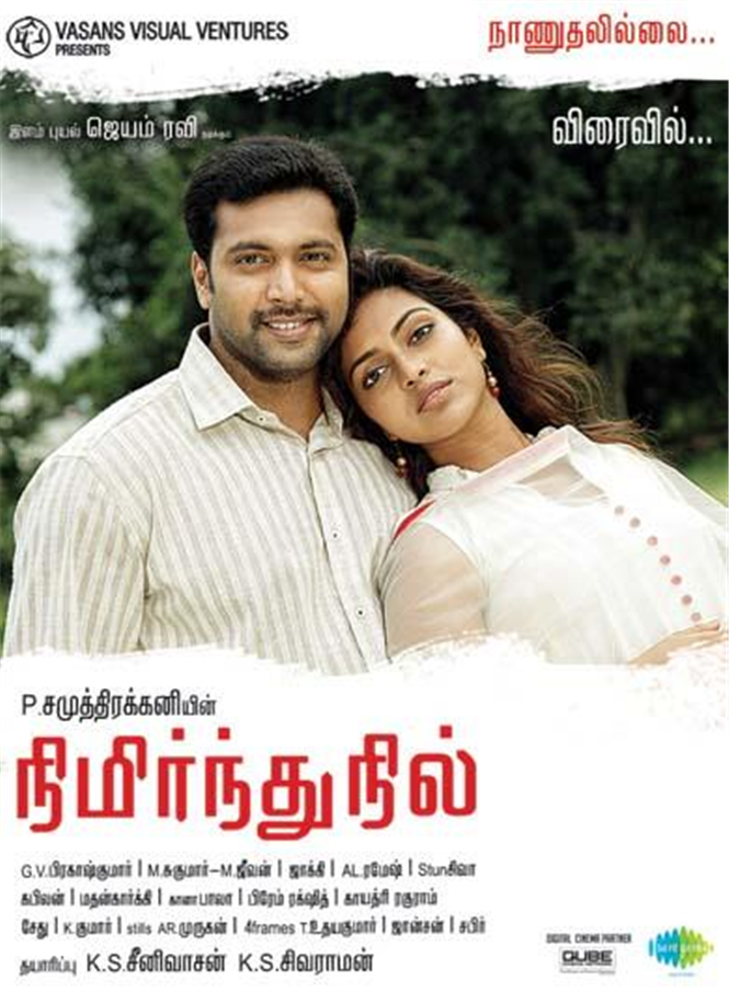 nimirndhu nil on valentine u0026 39 s day  tamil movie  music reviews and news
