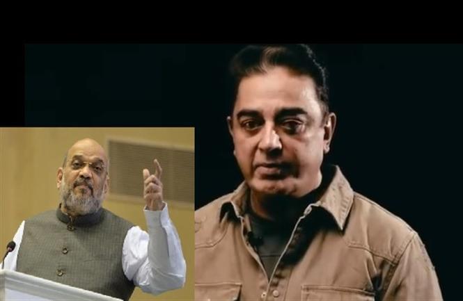 No Shah should make us give up our language: Kamal Haasan's bold attack on Home Minister's Hindi Imposition!