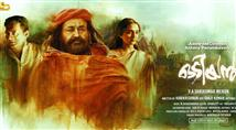 Odiyan Review: Much Ado About Nothing Image