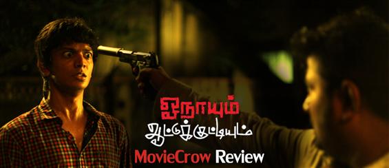 Onaiyum Aatukuttiyum Review