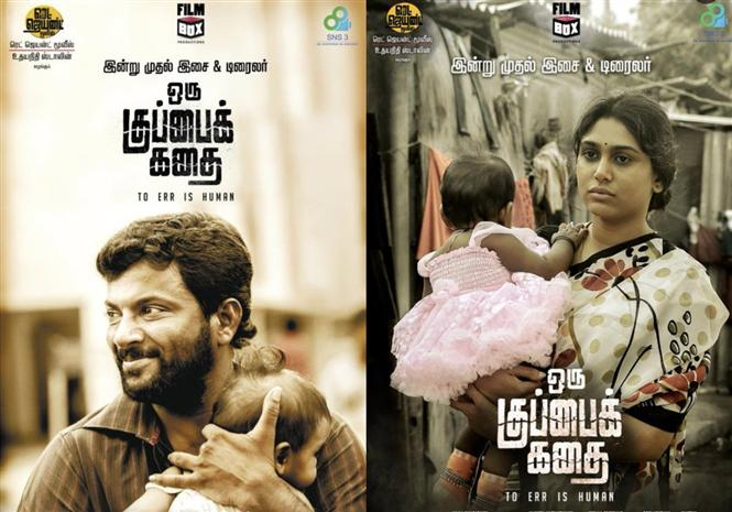 Oru Kuppai Kathai Release date out, Trailer & Songs to follow!