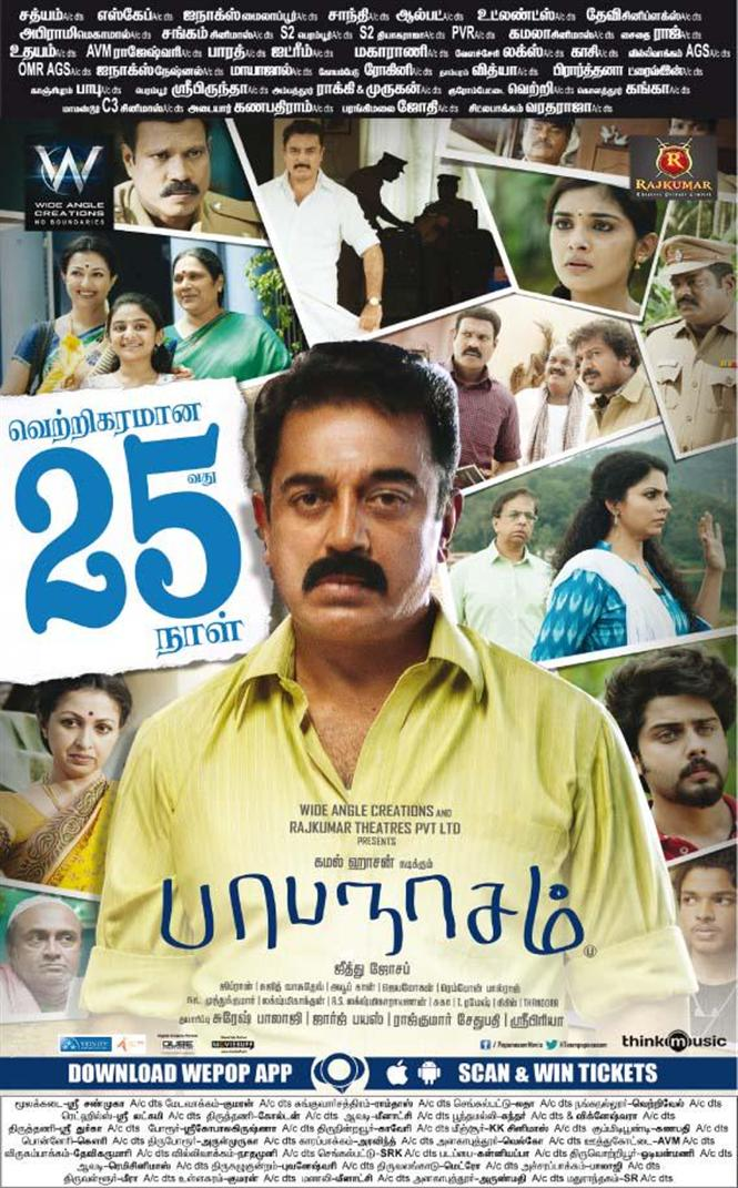 Papanasam completes 25 days