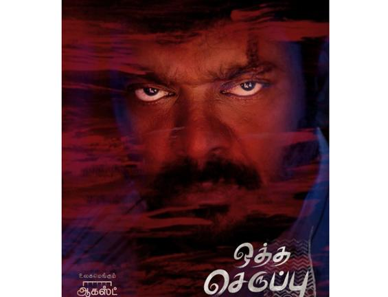 Parthiban's Oththa Seruppu Release Date is Out