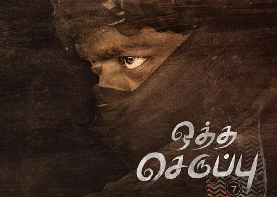 Parthiban's Oththa Seruppu Teaser