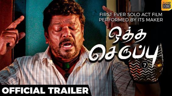 Parthiban's Oththa Seruppu Trailer