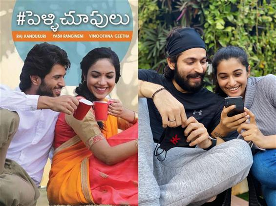 Pellichoopulu Tamil remake to get a first look rel...