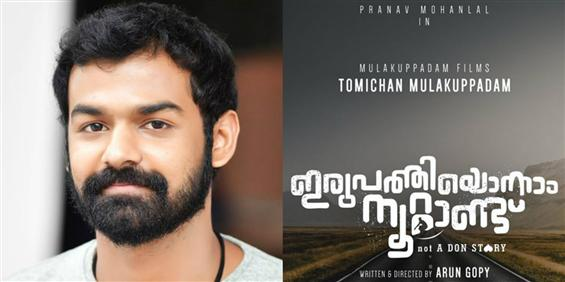 Pranav Mohanlal's second film gets a title