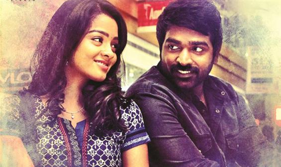 Puriyaatha Puthir Tamil Nadu Box Office Report