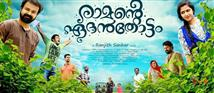 Ramante Edanthottam Review - Soulful and Charming Relationship Tale Image