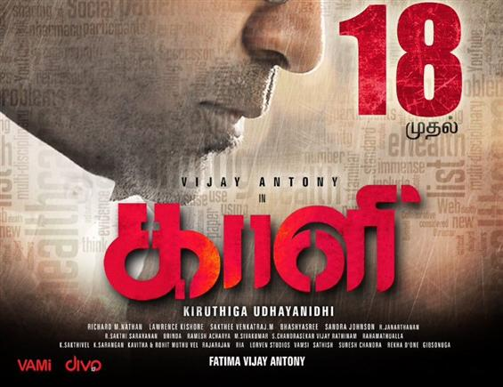 Release Date announced for Vijay Anotny's Kaali