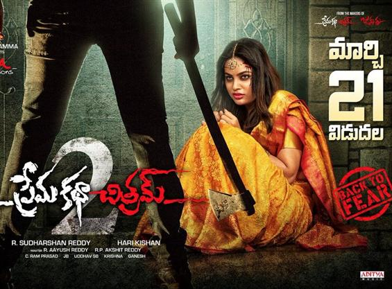 Release Date Locked For Prema Katha Chitram 2