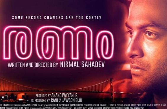 Release Date of Prithiviraj starrer Ranam Postponed!