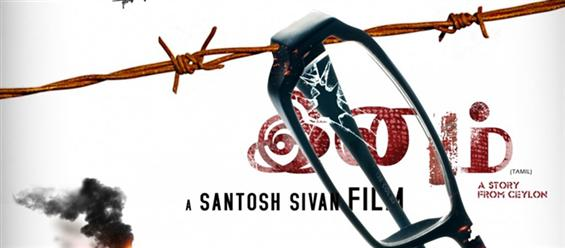 Santosh Sivan's Controversial film Inam to release...