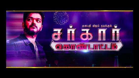 Sarkar Audio Launch: Details to win Free Air Ticke...