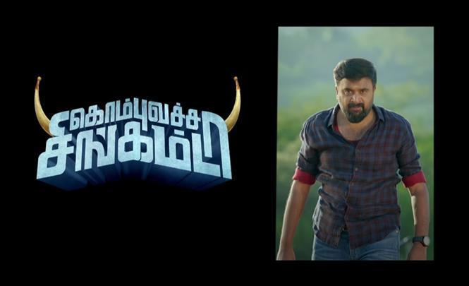 Sasikumar's Kombu Vatcha Singamda Trailer is here!