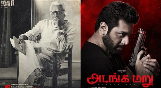 Seethakathi, Adanga Maru release postponed giving way to medium budget films