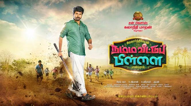 Sivakarthikeyan's movie titled Namma Veettu Pillai