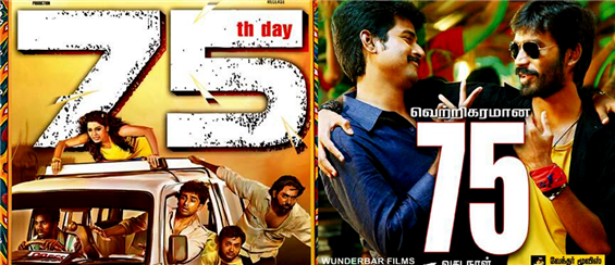 Soodhu kavvum and Ethirneechal Completes 75 days