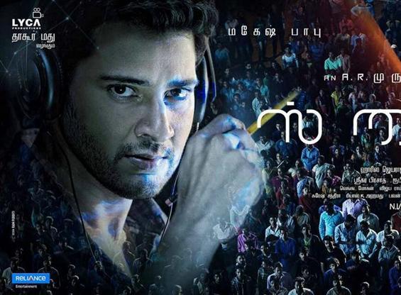 Spyder (Tamil) Movie Poster